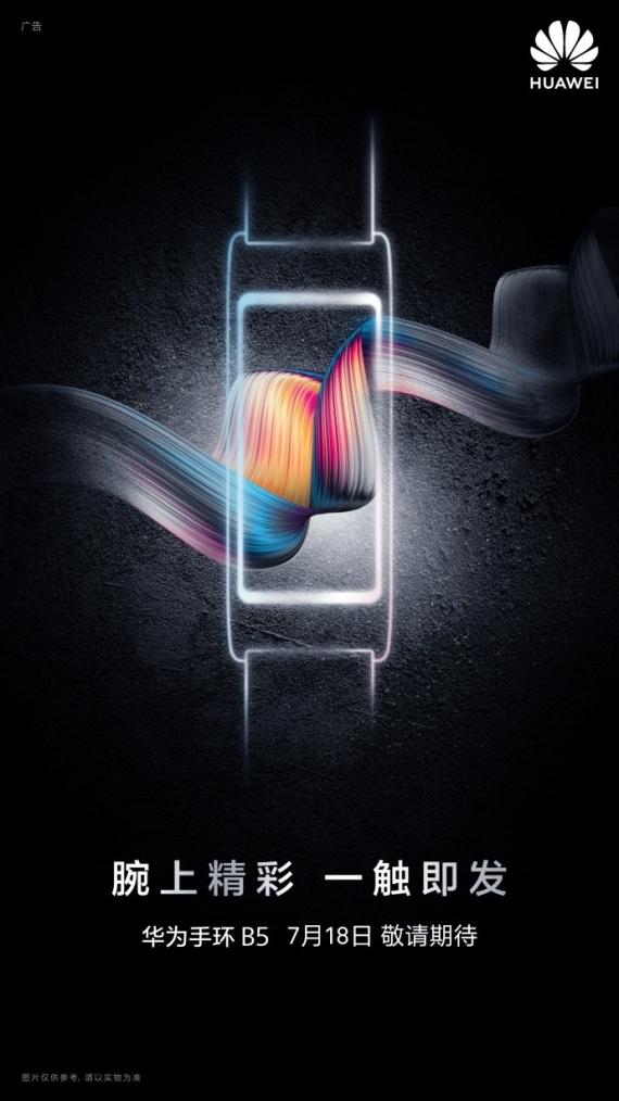 Huawei представит TalkBand B5 18 июля1