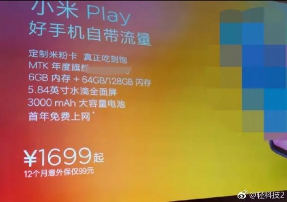 Xiaomi Mi Play: характеристики и цена в Китае1
