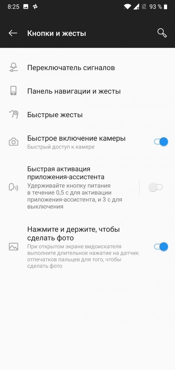 OnePlus 6 Beta 6: ночной режим, новые жесты управления и меню «О телефоне»8