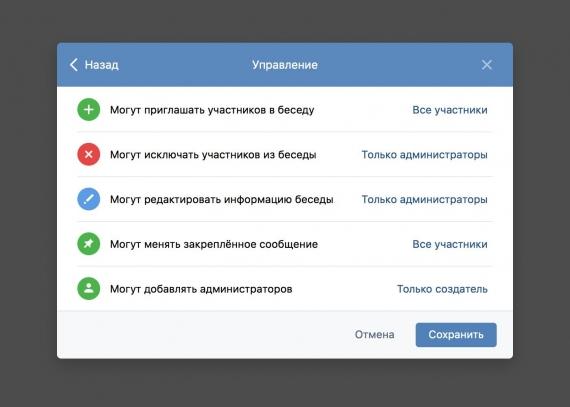 «ВКонтакте» увеличила лимит участников беседы до 500 человек1