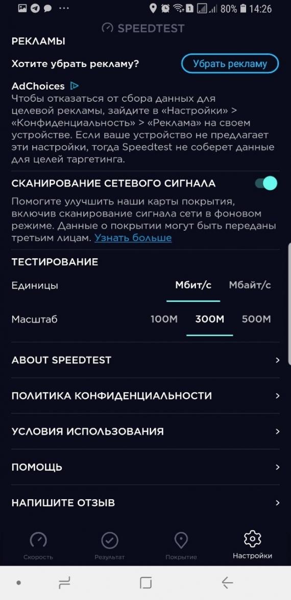 Speedtest в новом дизайне доступен в Google Play10
