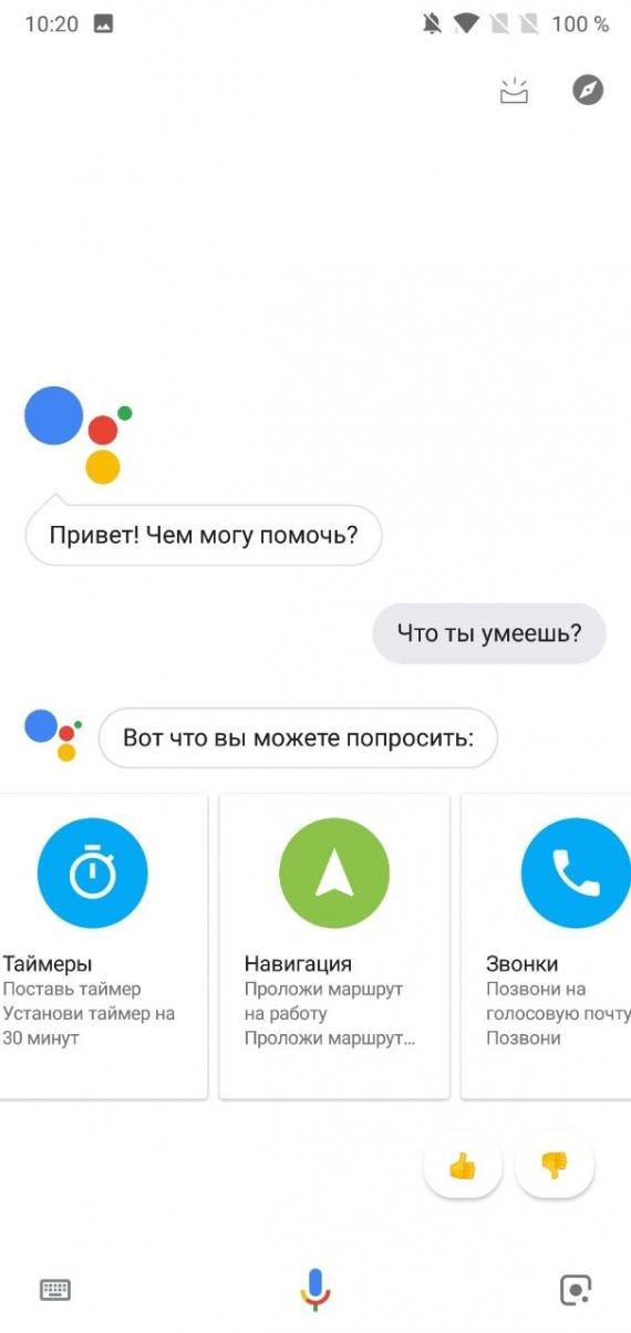Google Ассистент на русском заработал!6