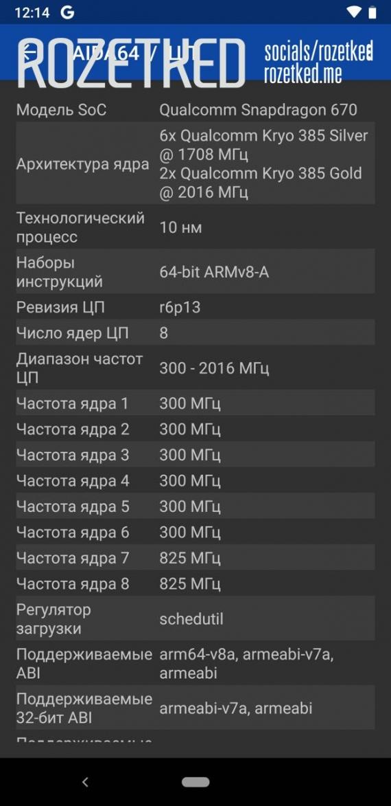 Эксклюзив: Pixel 3 Lite «Sargo» в наших руках, с Jack 3.5 и Snapdragon 67014
