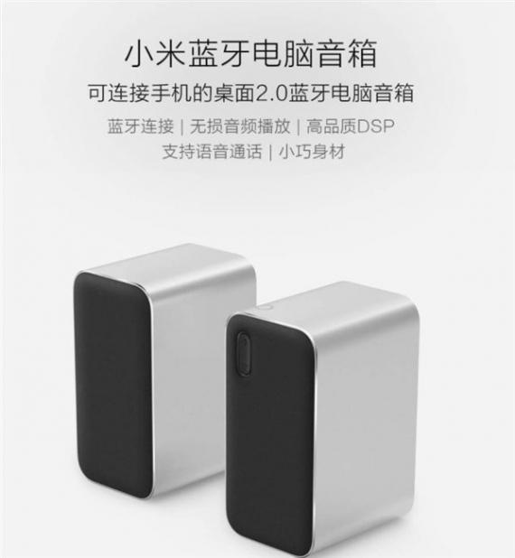 Xiaomi выпустила беспроводные компьютерные колонки за 58 долларов1