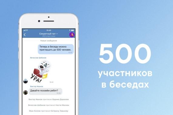 «ВКонтакте» увеличила лимит участников беседы до 500 человек2