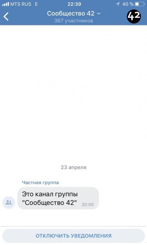 «Вконтакте» разрабатывает каналы, как в Telegram3