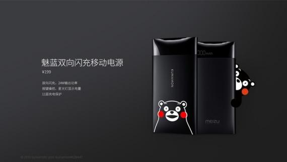 Набор для путешествий с мишкой Кумамон от Meizu3