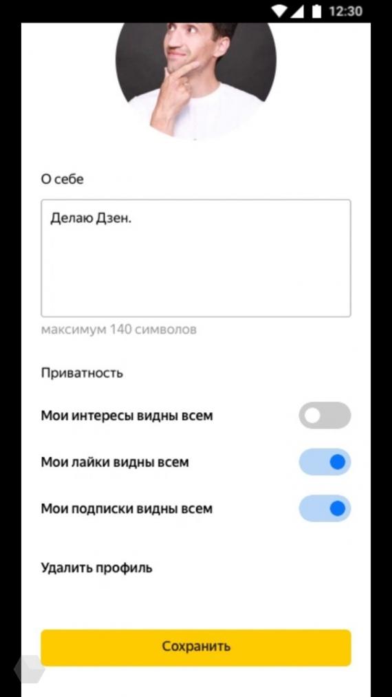 «Яндекс.Дзен» превращается в социальную сеть4