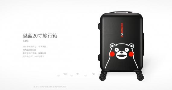 Набор для путешествий с мишкой Кумамон от Meizu2
