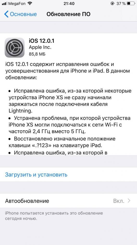 Apple решила проблему с зарядкой iPhone Xs1