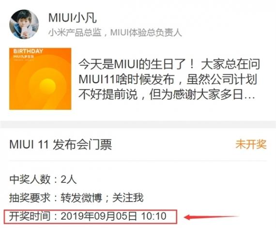 Анонс оболочки MIUI 11 может состояться 5 сентября1