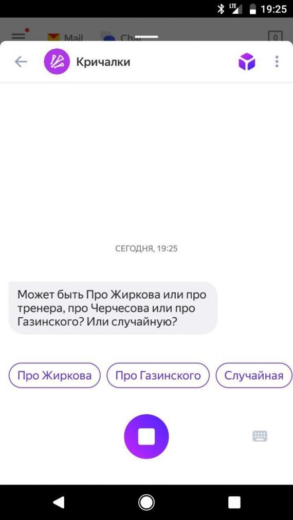 Алиса от «Яндекса» выучила кричалки к Чемпионату мира по футболу1