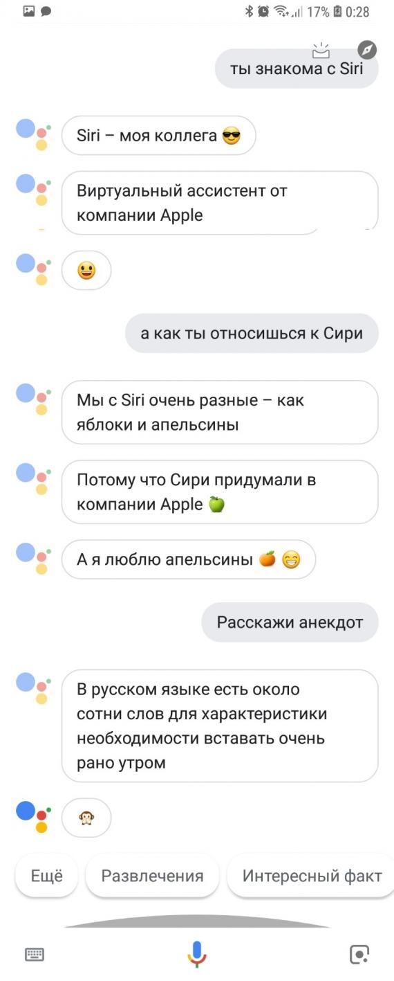 Голосовой помощник Google выучил русский язык2