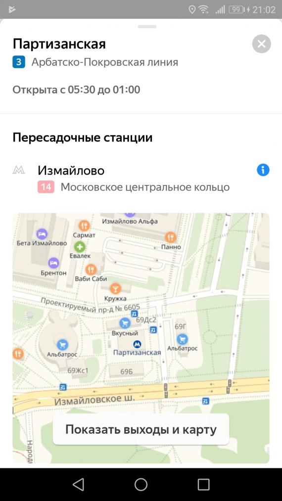 «Яндекс.Метро» изменил дизайн и добавил новые города3