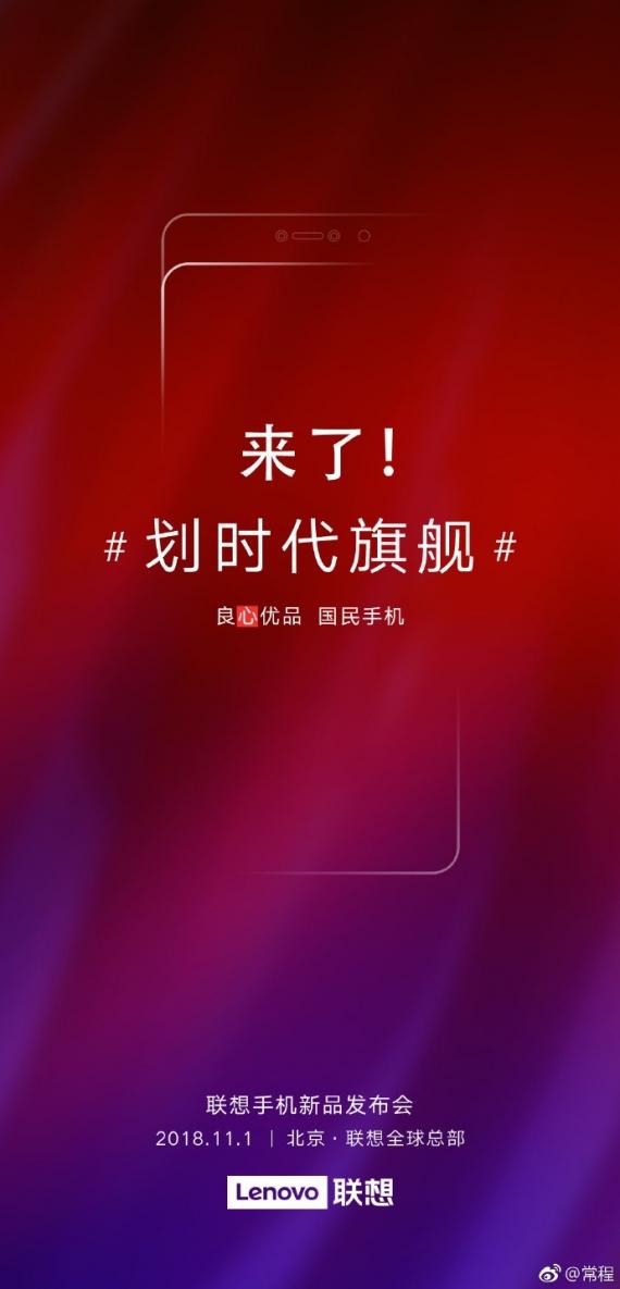 Возможно, 1 ноября Lenovo всё-таки представит флагманский смартфон1
