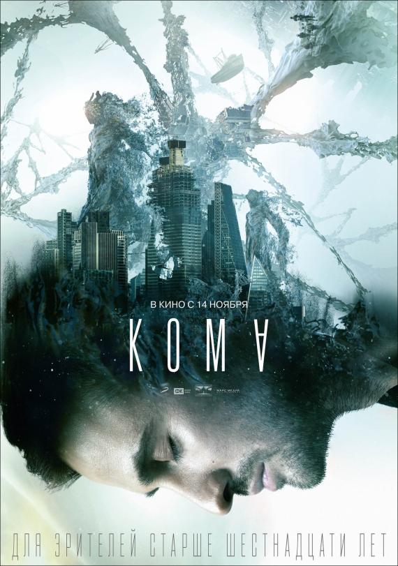 Фильм «Кома». Отзыв на самый ожидаемый долгострой русского кино3