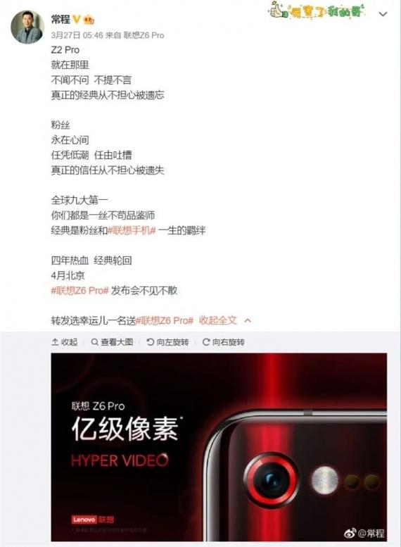 Lenovo Z6 Pro может стать первым смартфоном с камерой на 100 Мп1