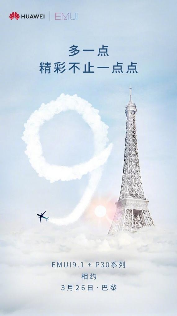 Huawei P30 получит последнюю версию оболочки EMUI 9.11
