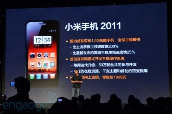 День в истории: первому смартфону Xiaomi — 8 лет0