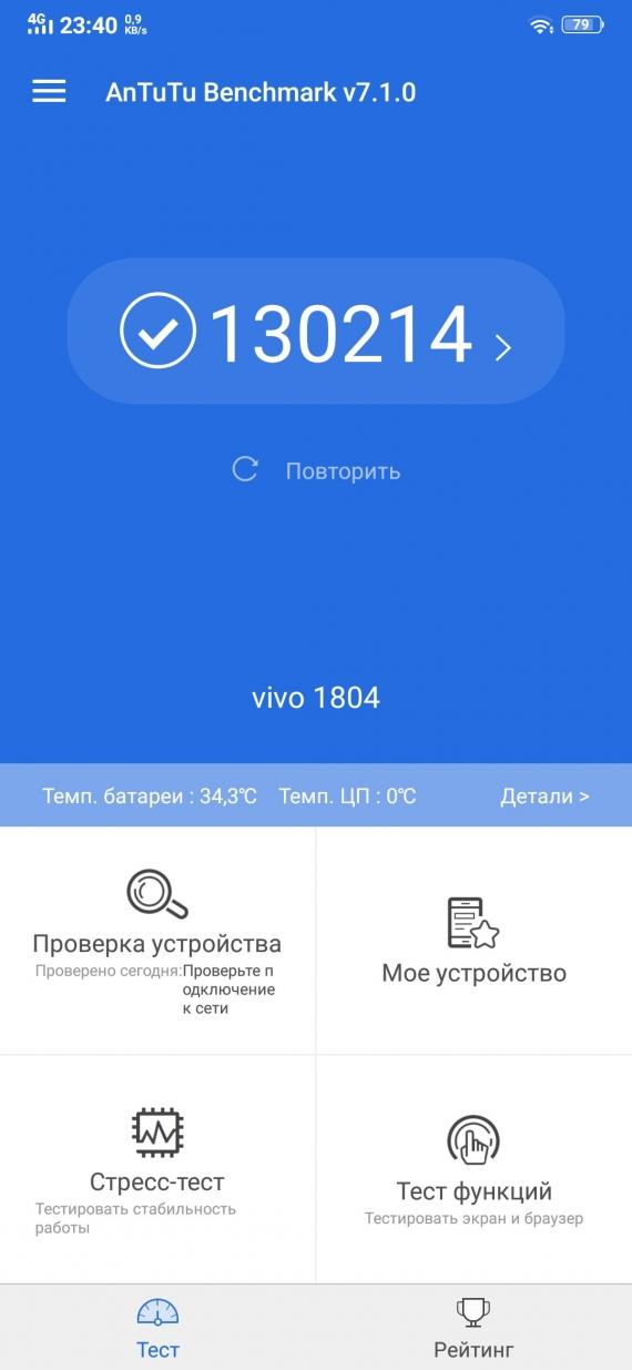 Обзор Vivo V11 иV11i: с«изюминкой», номимо49