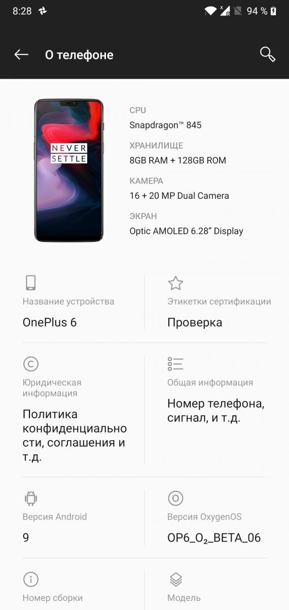 OnePlus 6 Beta 6: ночной режим, новые жесты управления и меню «О телефоне»7