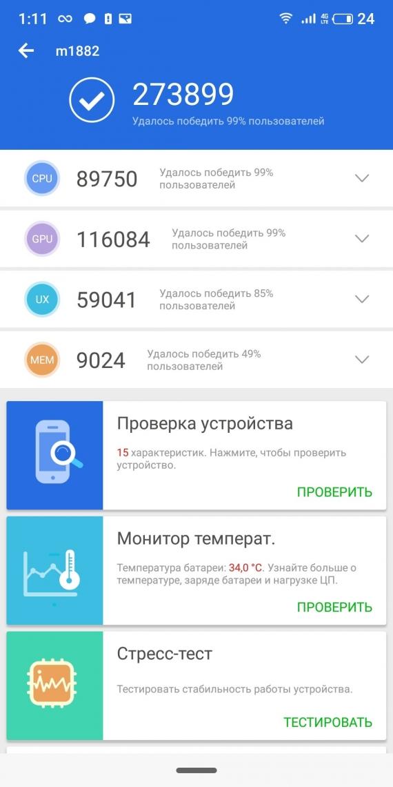 Meizu 16th и Meizu 16th Plus — сканер отпечатков в экране и Snapdragon 8451