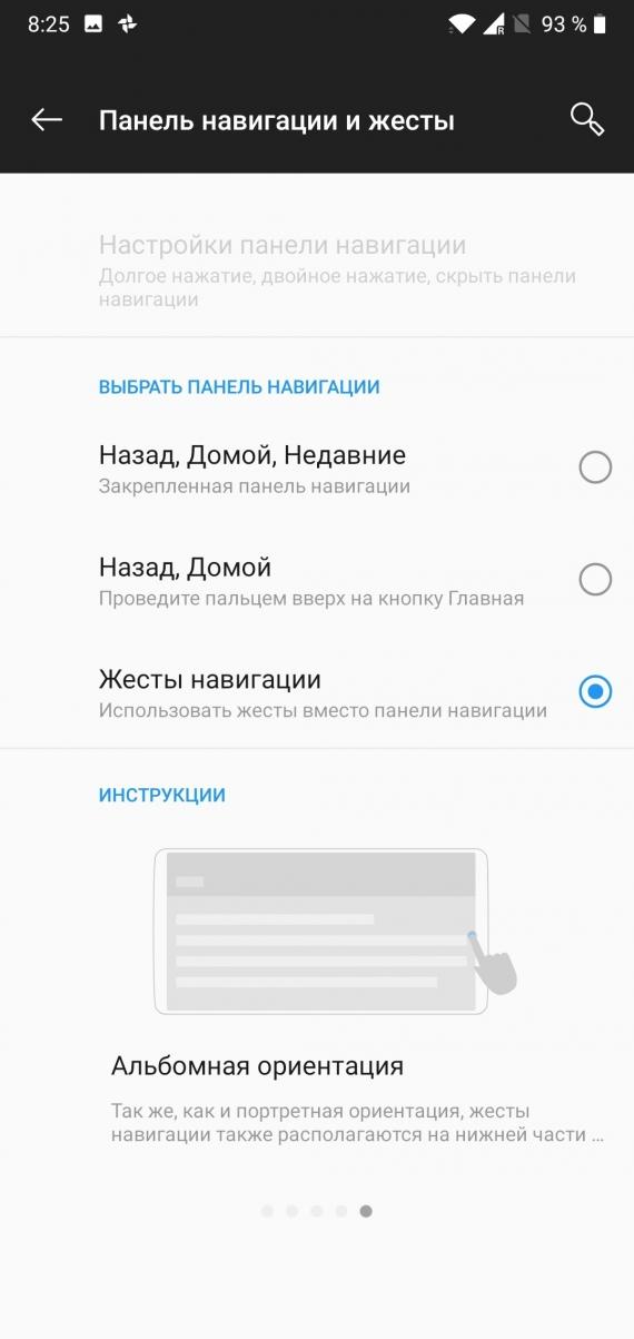 OnePlus 6 Beta 6: ночной режим, новые жесты управления и меню «О телефоне»5