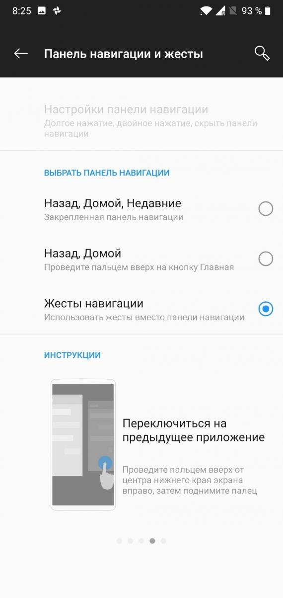 OnePlus 6 Beta 6: ночной режим, новые жесты управления и меню «О телефоне»6