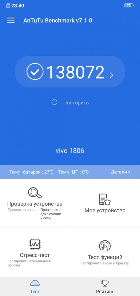 Обзор Vivo V11 иV11i: с«изюминкой», номимо50