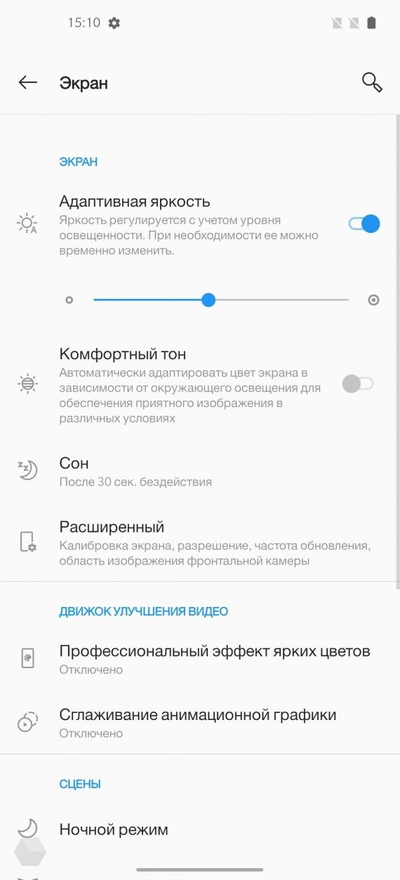 Обзор OnePlus 8 Pro: теперь в нём есть всё16