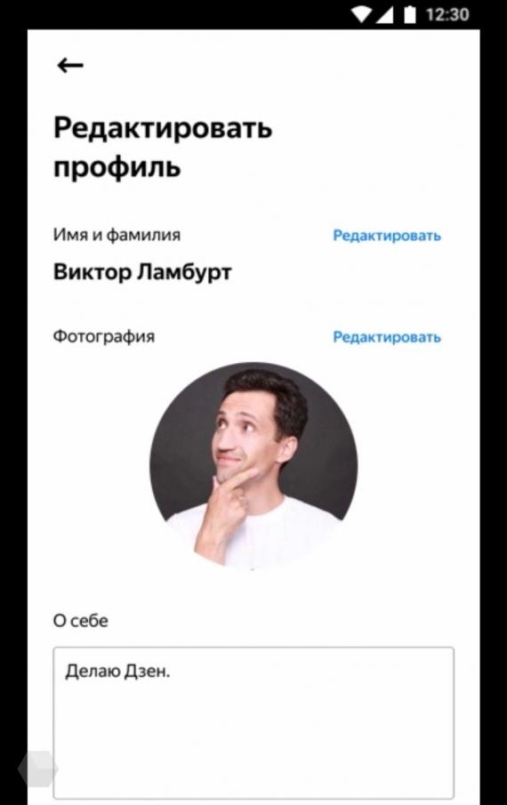 «Яндекс.Дзен» превращается в социальную сеть3