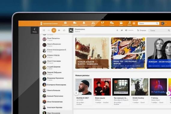 Социальная сеть «Одноклассники» провела редизайн музыкального раздела1