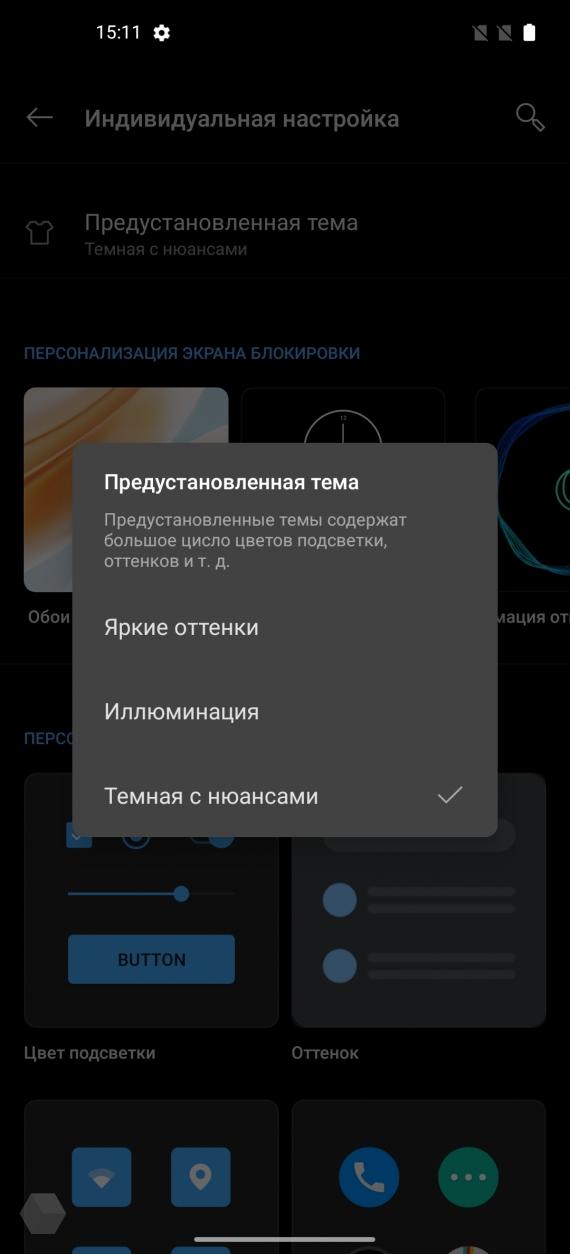 Обзор OnePlus 8 Pro: теперь в нём есть всё14