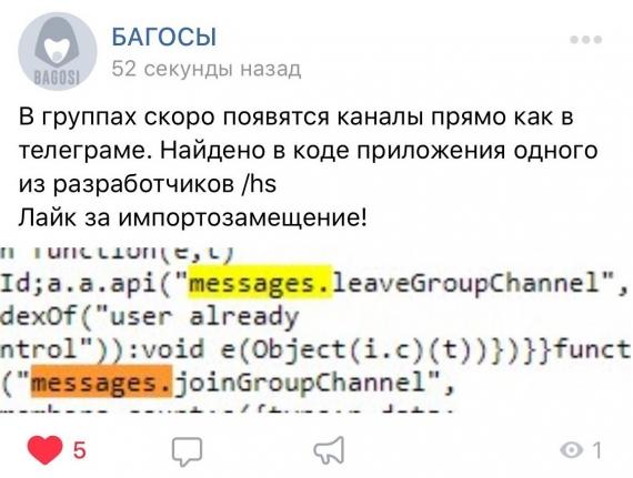 «Вконтакте» разрабатывает каналы, как в Telegram1