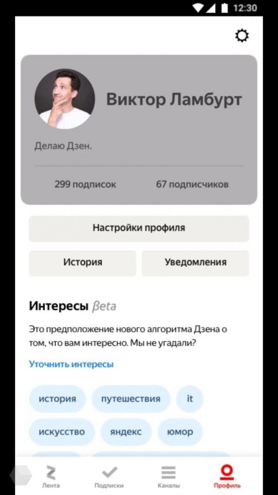 «Яндекс.Дзен» превращается в социальную сеть2