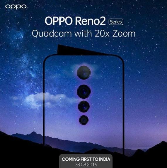 Oppo анонсирует второе поколение смартфонов Reno 28 августа1