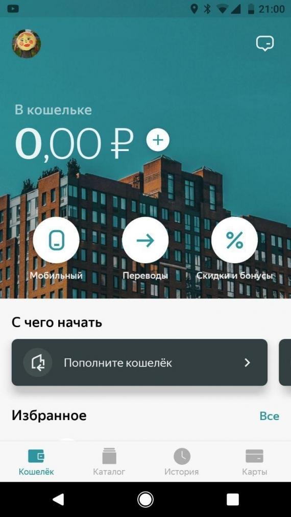 «Яндекс.Деньги» масштабно обновил мобильные приложения1