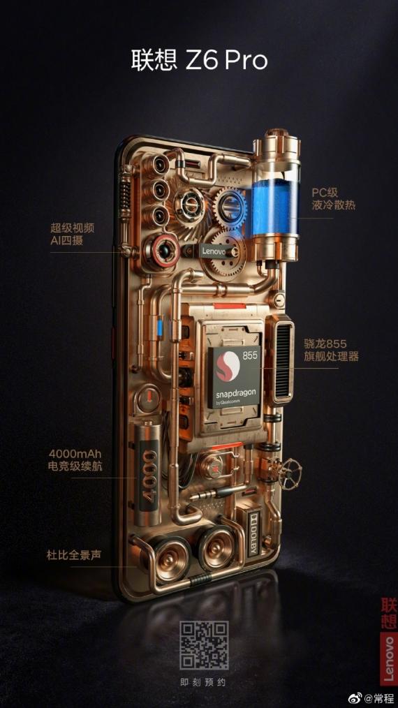 Постеры флагманского Lenovo Z6 Pro с подробностями1