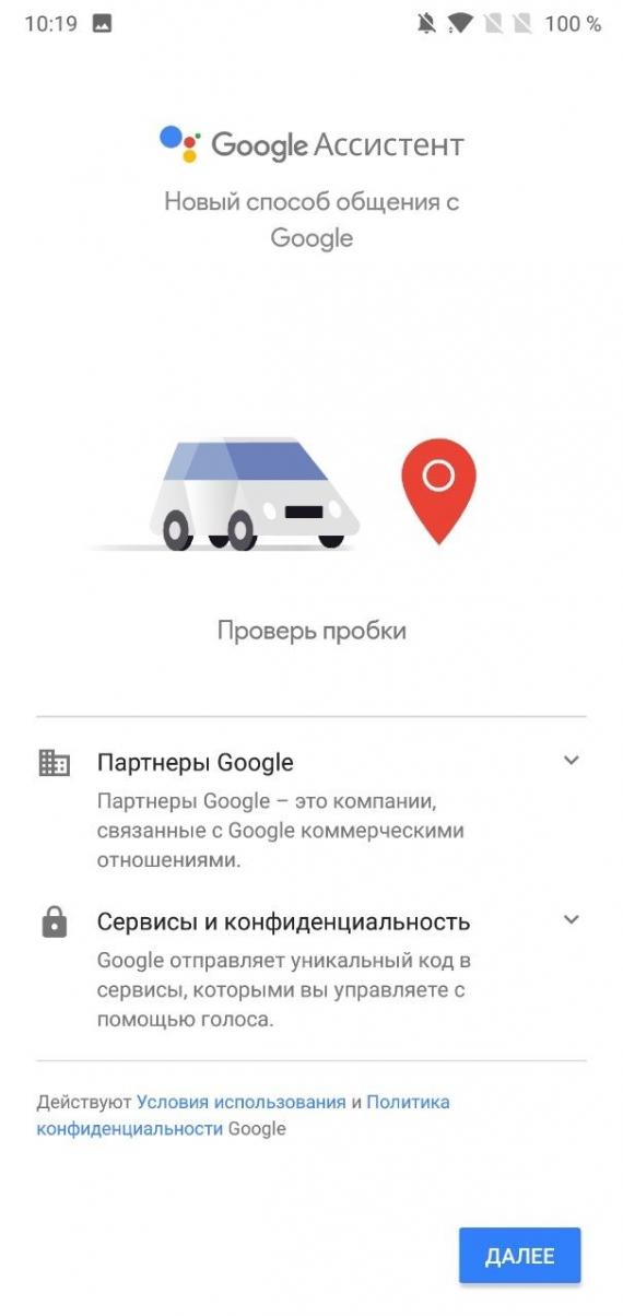 Google Ассистент на русском заработал!1