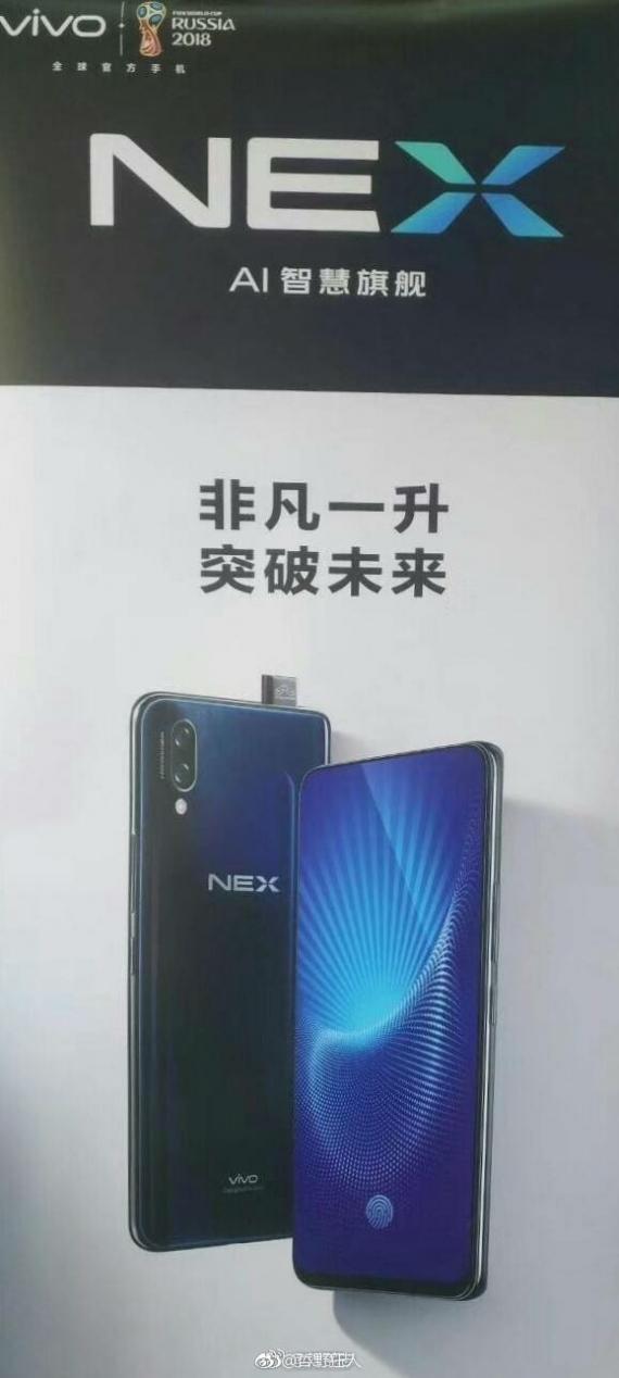Раскрыты спецификации и внешний вид Vivo NEX2