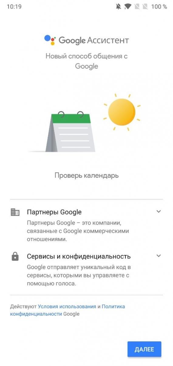 Google Ассистент на русском заработал!3