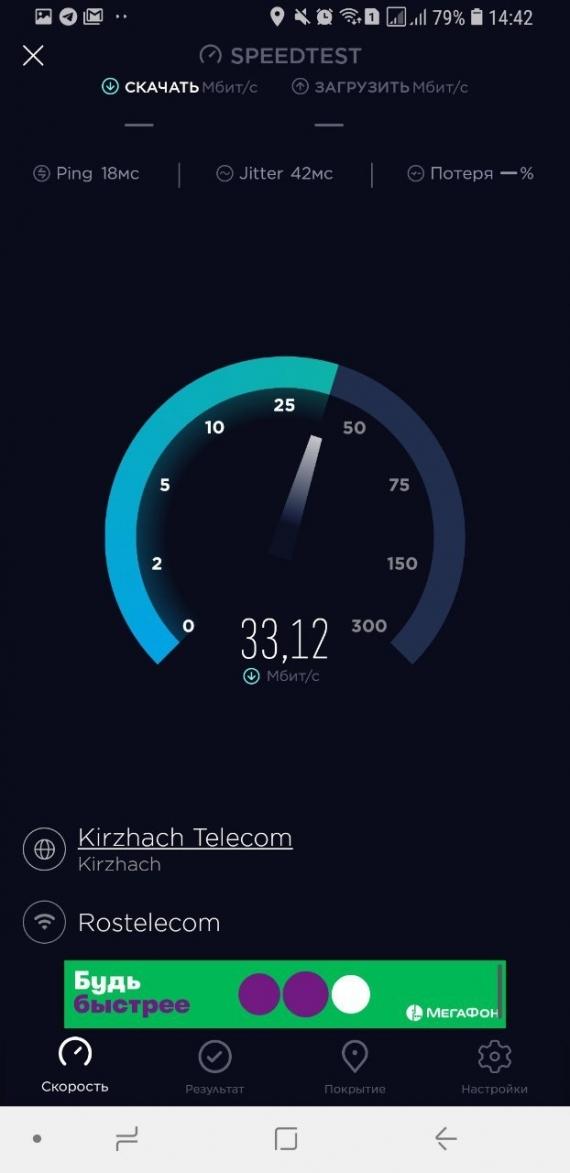 Speedtest в новом дизайне доступен в Google Play3
