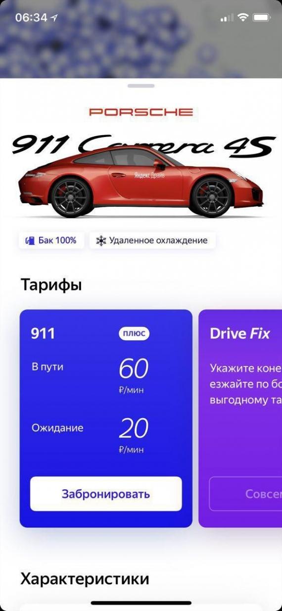 Автопарк «Яндекс.Драйв» пополнился Porsche Macan и 911 Carrera RS3