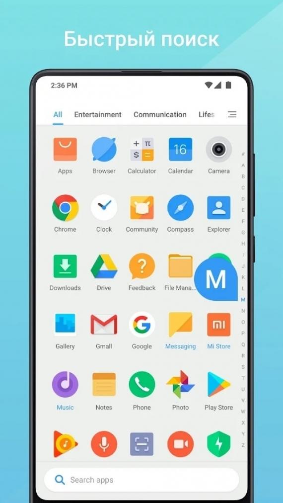 Mint — новый лаунчер от Xiaomi с высокой скоростью и конфиденциальностью2