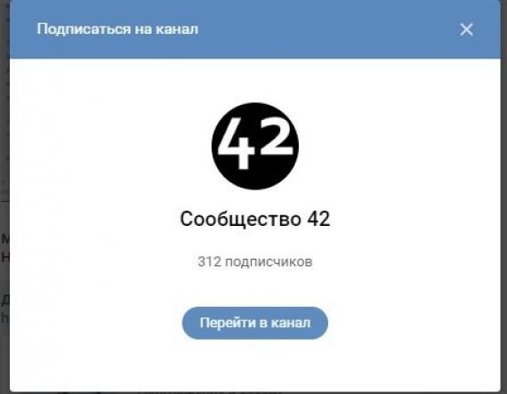 «Вконтакте» разрабатывает каналы, как в Telegram2