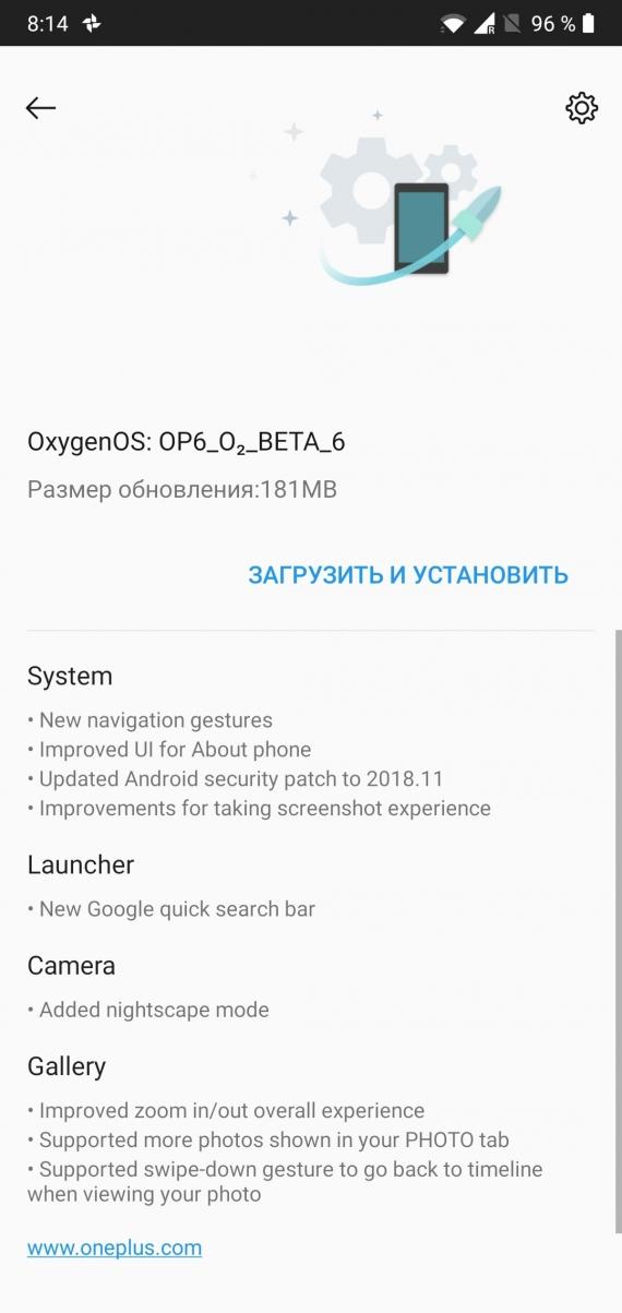 OnePlus 6 Beta 6: ночной режим, новые жесты управления и меню «О телефоне»1