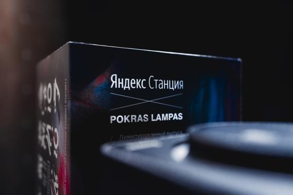 «Яндекс» совместно с Покрасом Лампасом анонсировал лимитированную версию «Станции»5