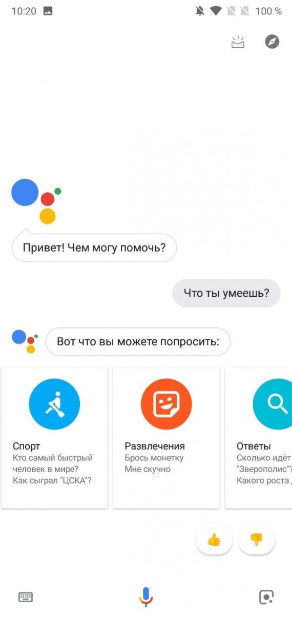 Google Ассистент на русском заработал!5