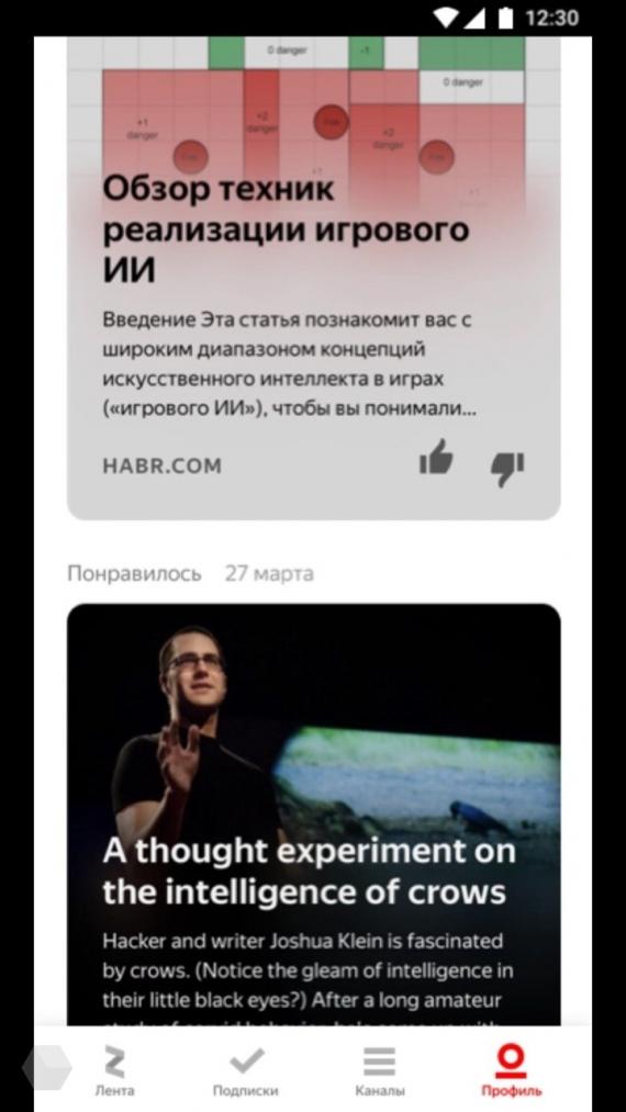 «Яндекс.Дзен» превращается в социальную сеть5