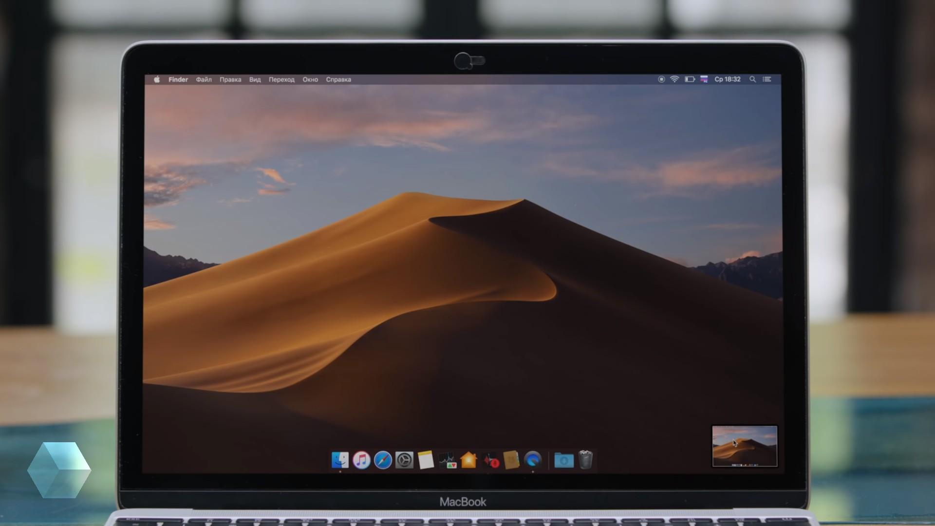 macOS Mojave: инструкция по обновлению